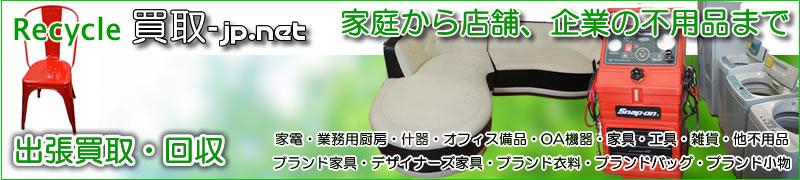 名古屋市(愛知県)三重県・岐阜県の厨房買取|リサイクルショップkaitori-jp.net